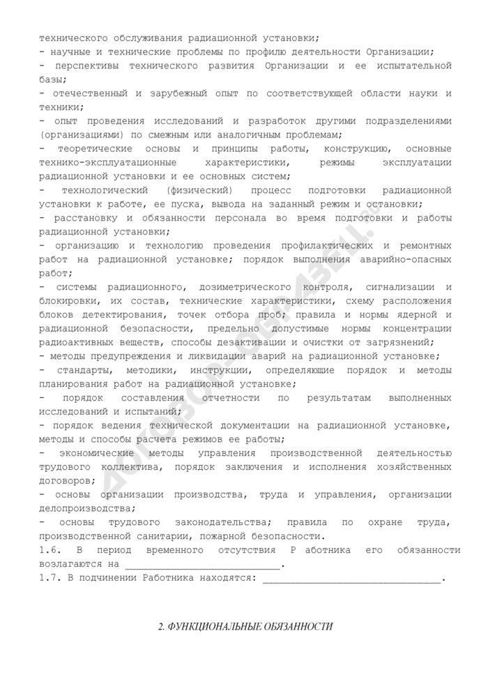 Должностная инструкция начальника (руководителя) радиационной установки. Страница 2