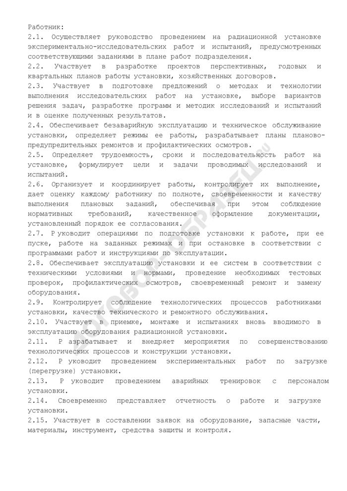 Должностная инструкция начальника (руководителя) радиационной установки. Страница 3
