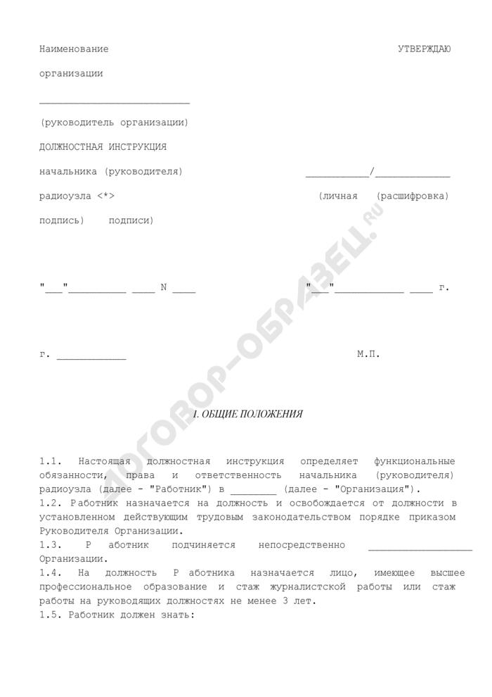 Должностная инструкция начальника (руководителя) радиоузла. Страница 1