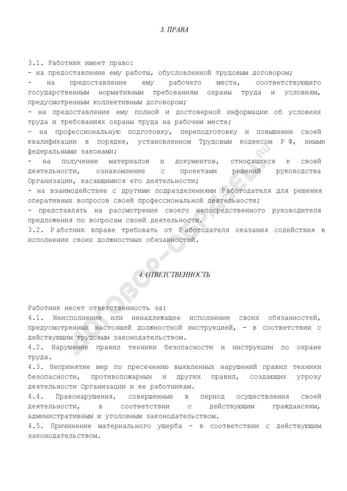 Должностная инструкция начальника (руководителя) радиоузла. Страница 3