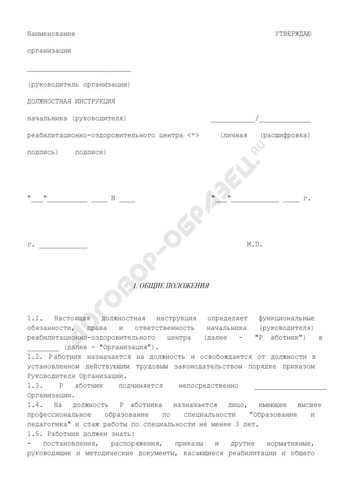 Должностная инструкция начальника (руководителя) реабилитационно-оздоровительного центра. Страница 1