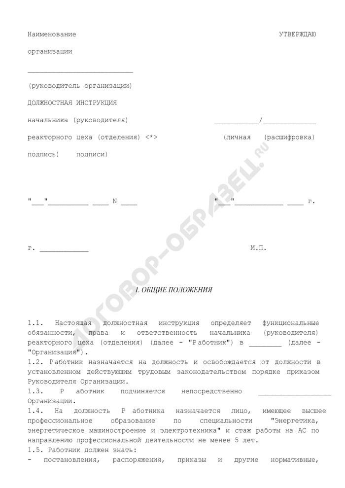 Должностная инструкция начальника (руководителя) реакторного цеха (отделения). Страница 1