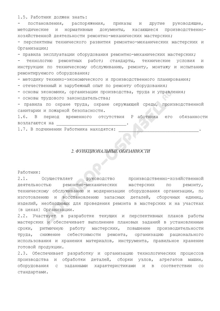 Должностная инструкция начальника (руководителя) ремонтно-механических мастерских. Страница 2