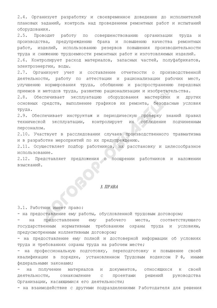 Должностная инструкция начальника (руководителя) ремонтно-механических мастерских. Страница 3
