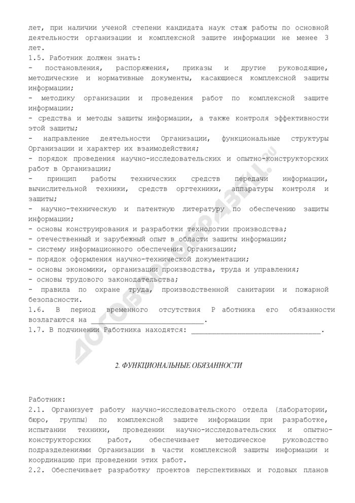 Должностная инструкция начальника (руководителя) самостоятельного научно-исследовательского отдела (лаборатории, бюро, группы) по комплексной защите информации. Страница 2