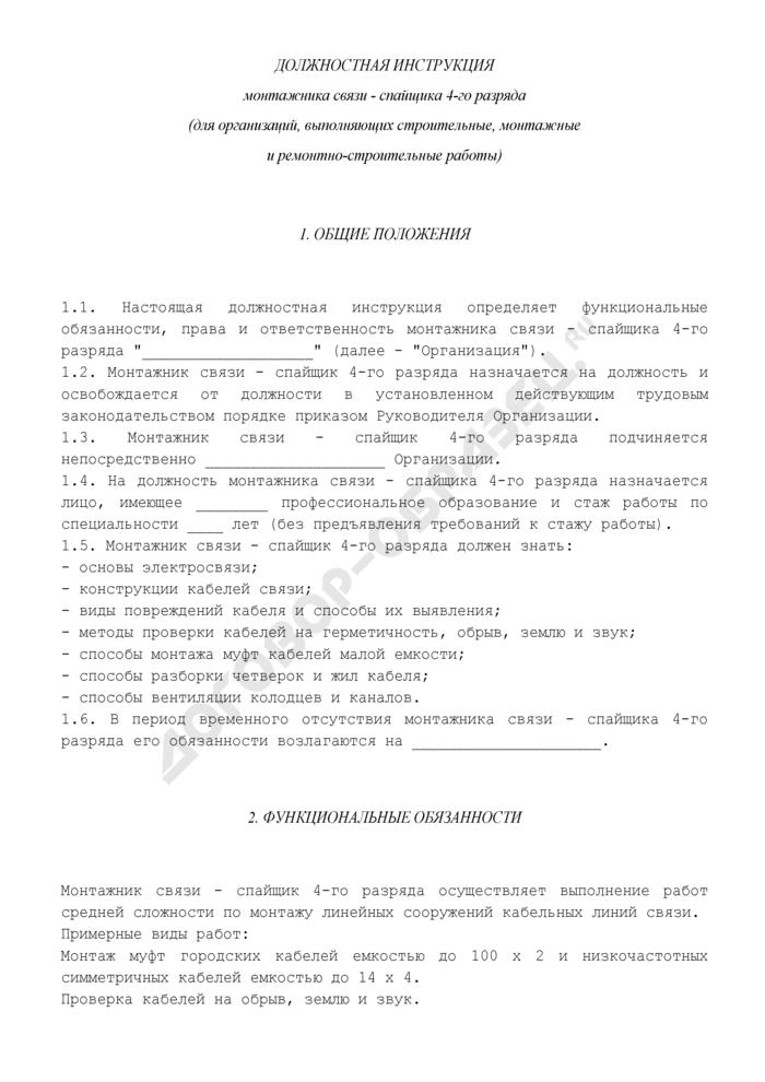 Должностная инструкция монтажника связи - спайщика 4-го разряда (для организаций, выполняющих строительные, монтажные и ремонтно-строительные работы). Страница 1