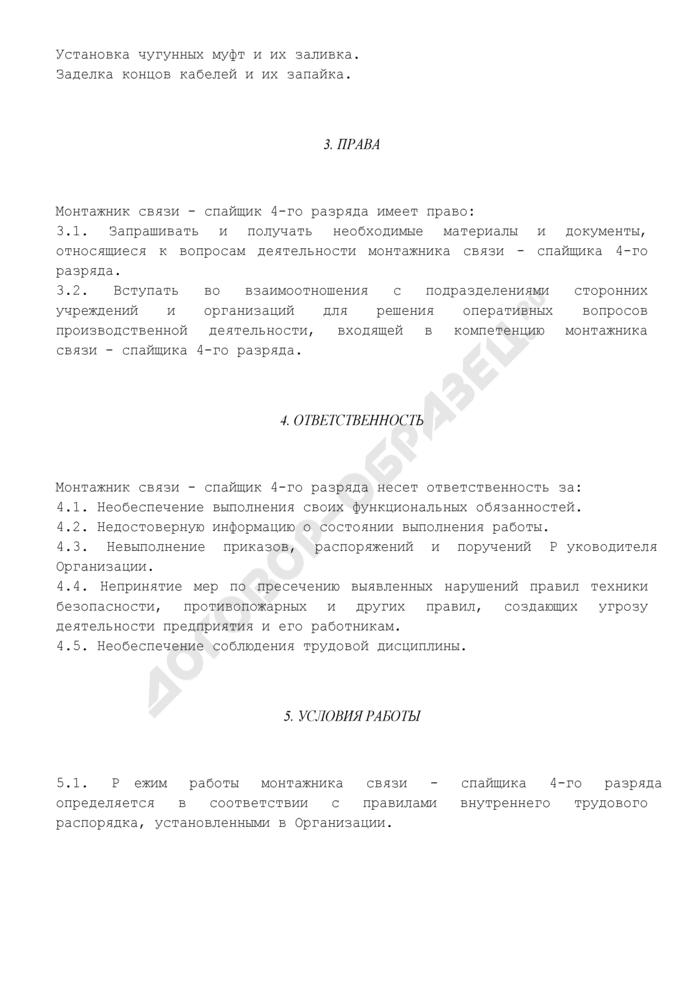 Должностная инструкция монтажника связи - спайщика 4-го разряда (для организаций, выполняющих строительные, монтажные и ремонтно-строительные работы). Страница 2