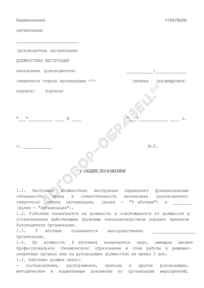 Должностная инструкция начальника (руководителя) секретного отдела организации. Страница 1