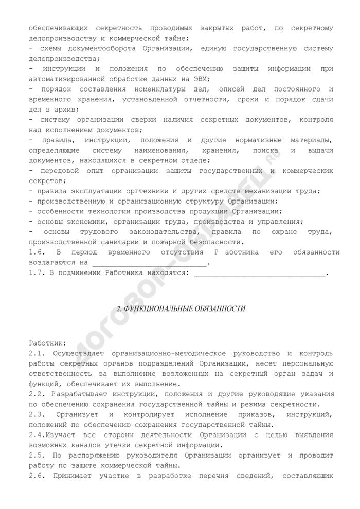 Должностная инструкция начальника (руководителя) секретного отдела организации. Страница 2
