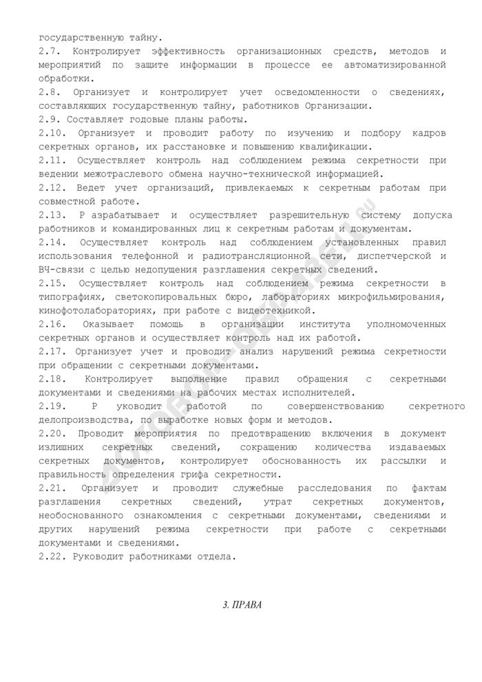 Должностная инструкция начальника (руководителя) секретного отдела организации. Страница 3