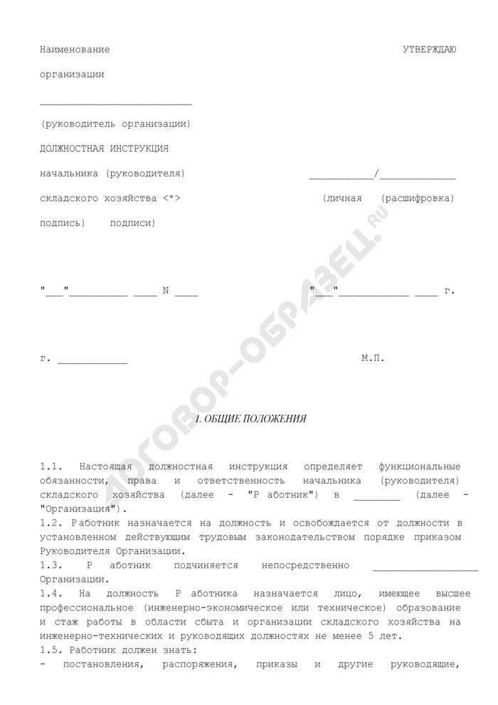 Должностная инструкция начальника (руководителя) складского хозяйства. Страница 1