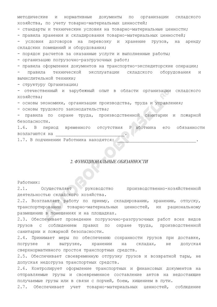 Должностная инструкция начальник складского хозяйства