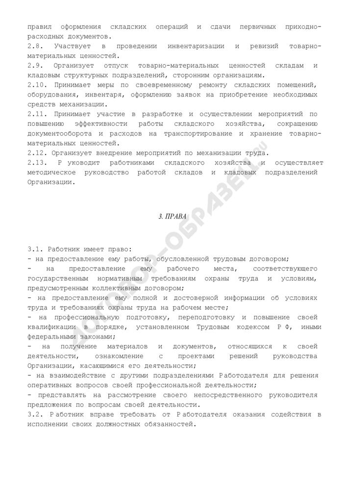 Должностная инструкция начальника (руководителя) складского хозяйства. Страница 3