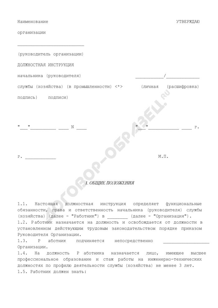 Должностная инструкция начальника (руководителя) службы (хозяйства) (в промышленности). Страница 1