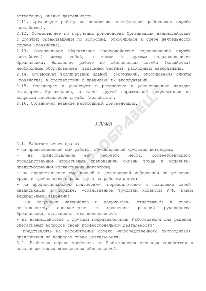 Должностная инструкция начальника (руководителя) службы (хозяйства) (в промышленности). Страница 3