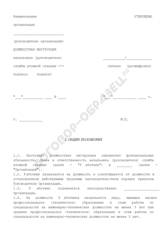 Должностная инструкция начальника (руководителя) службы атомной станции. Страница 1