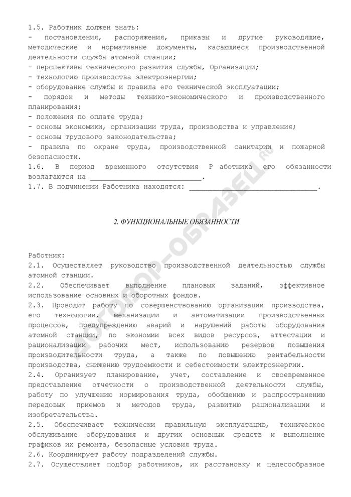 Должностная инструкция начальника (руководителя) службы атомной станции. Страница 2