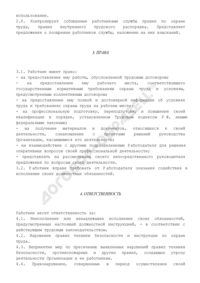 Должностная инструкция начальника (руководителя) службы атомной станции. Страница 3