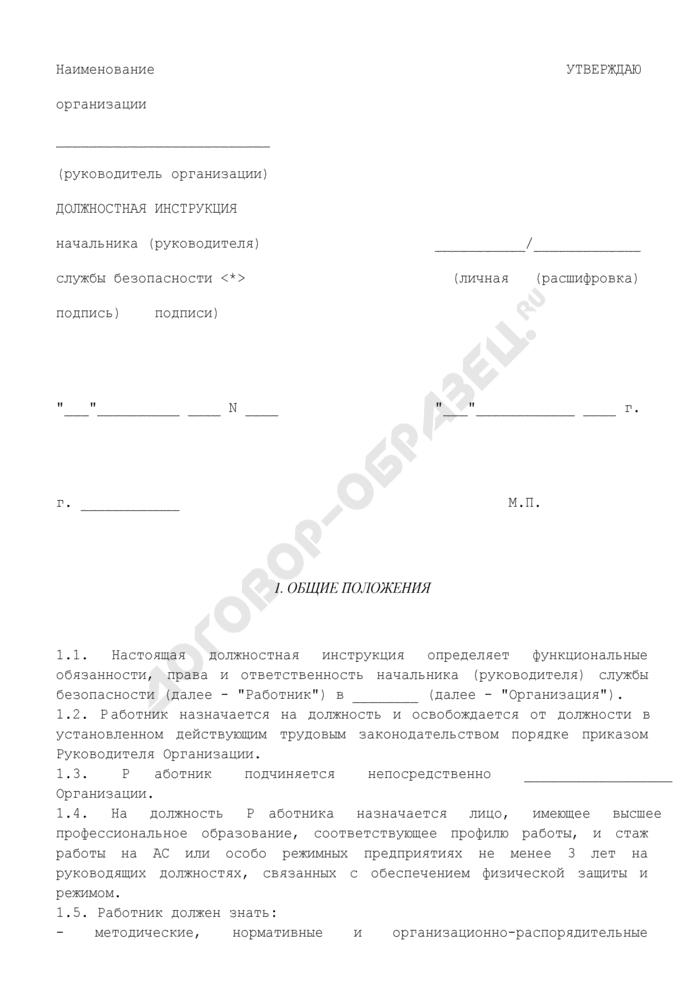 Должностная инструкция начальника (руководителя) службы безопасности. Страница 1