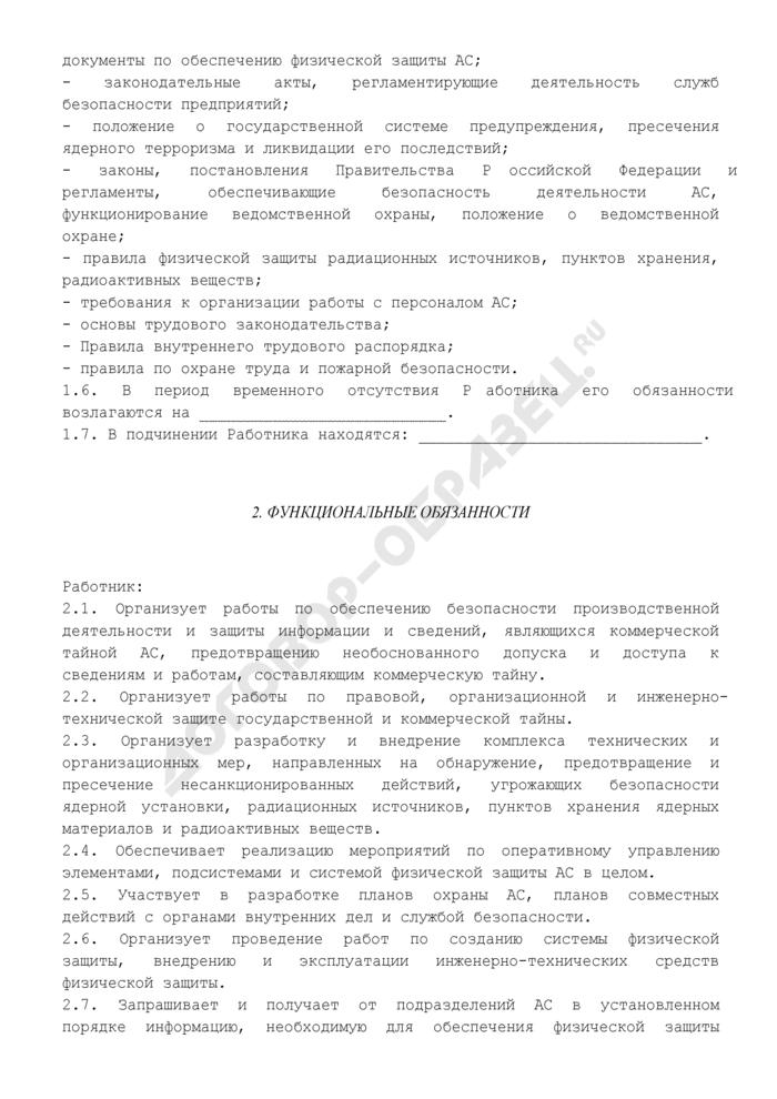 Должностная инструкция начальника (руководителя) службы безопасности. Страница 2