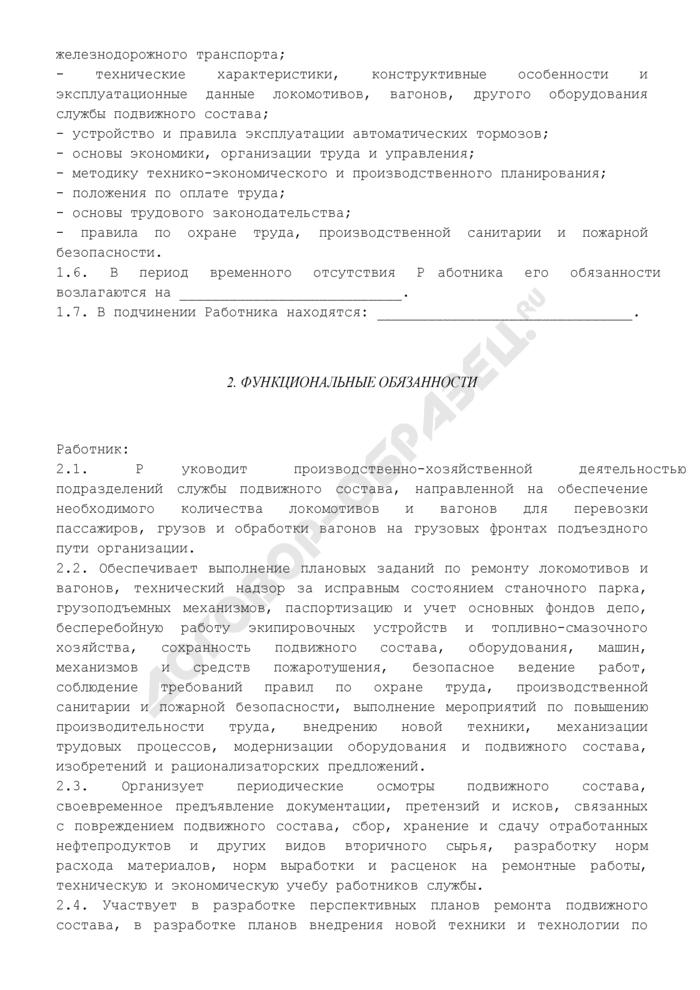 Должностная инструкция начальника (руководителя) службы подвижного состава. Страница 2