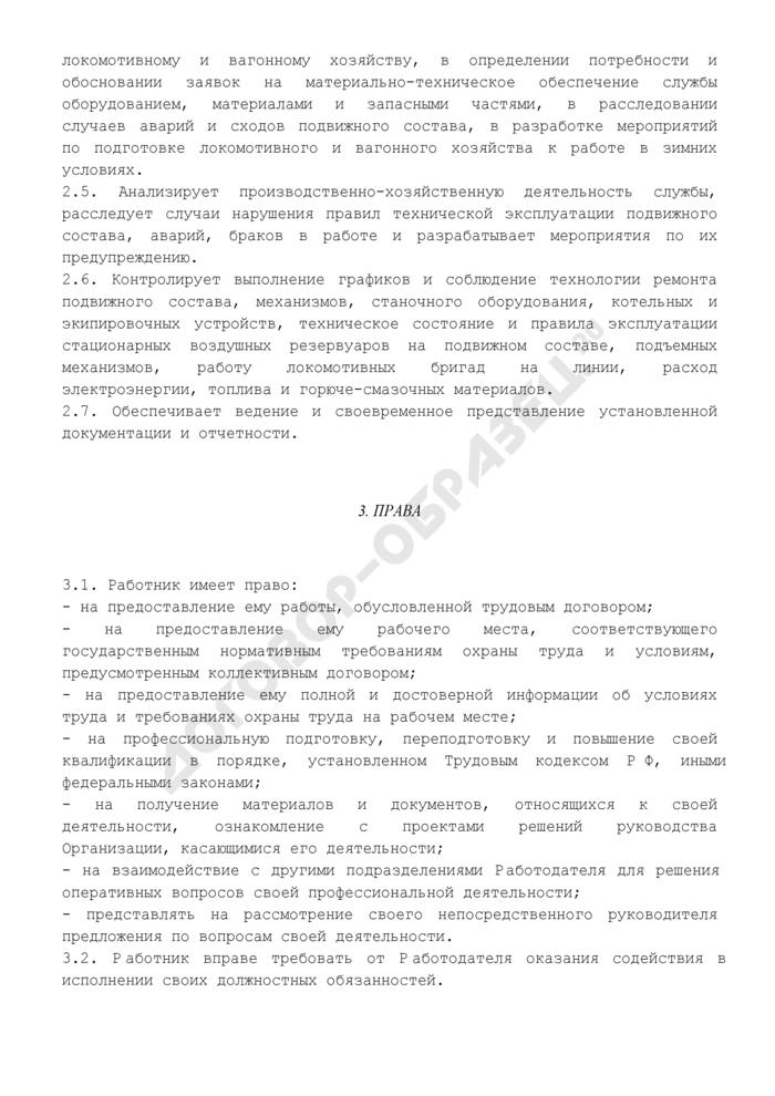 Должностная инструкция начальника (руководителя) службы подвижного состава. Страница 3