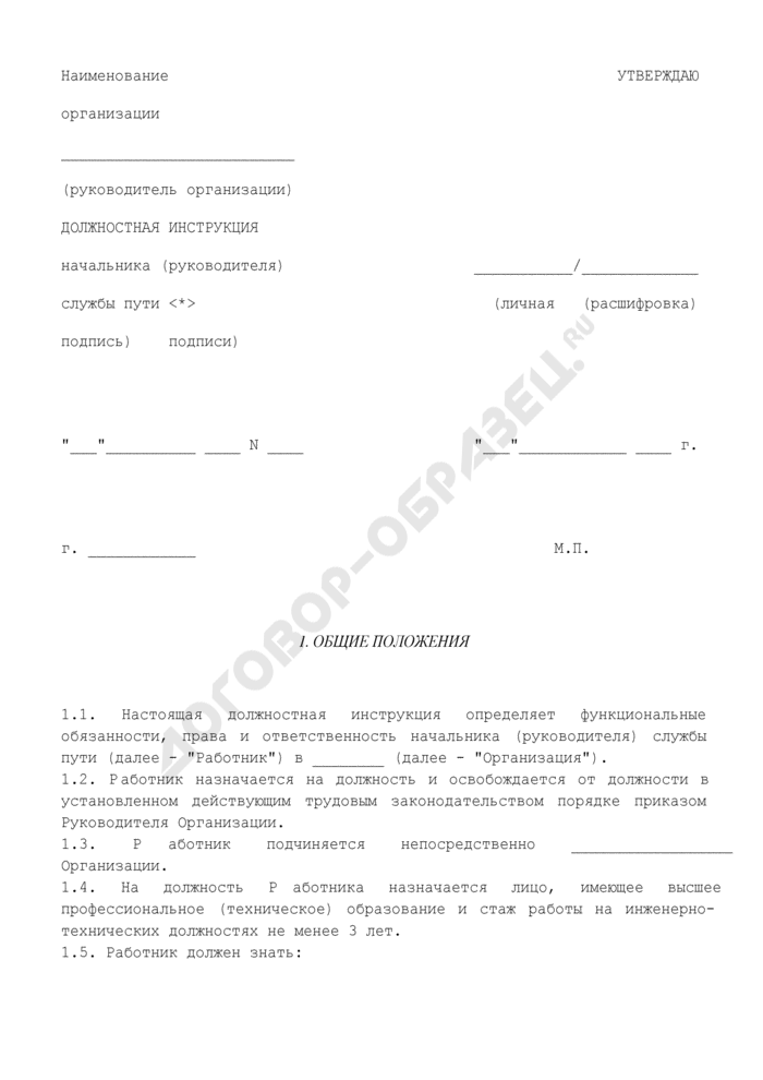 Должностная инструкция начальника (руководителя) службы пути. Страница 1