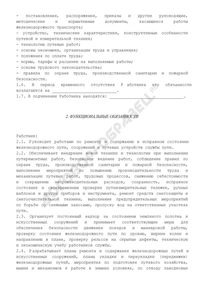 Должностная инструкция начальника (руководителя) службы пути. Страница 2