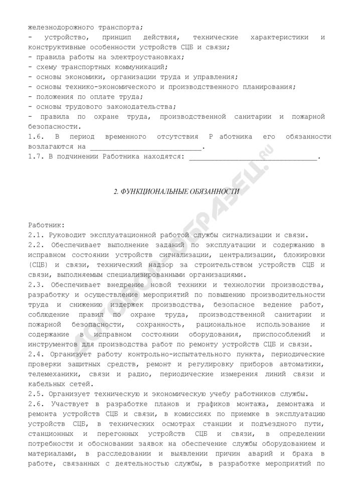 Должностная инструкция начальника (руководителя) службы сигнализации и связи. Страница 2