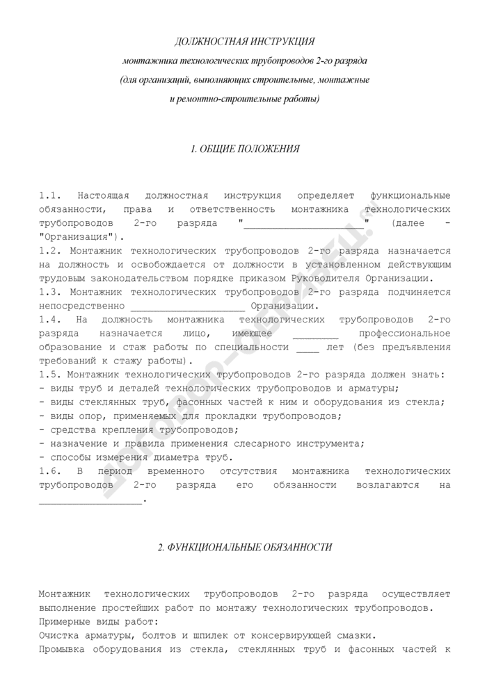 Должностная инструкция монтажника технологических трубопроводов 2-го разряда (для организаций, выполняющих строительные, монтажные и ремонтно-строительные работы). Страница 1