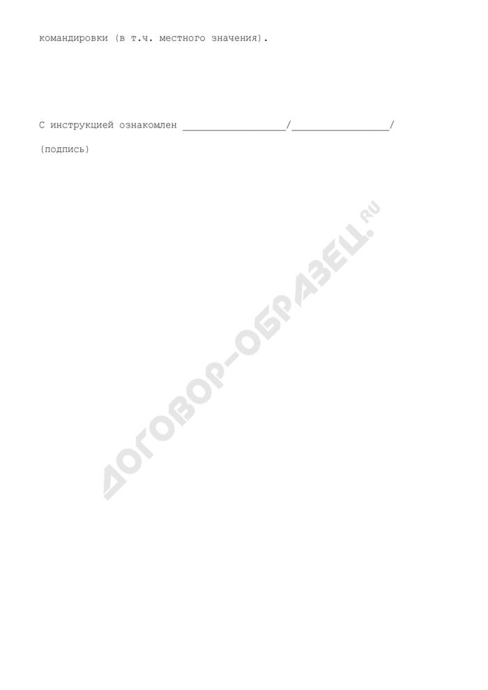 Должностная инструкция монтажника технологических трубопроводов 2-го разряда (для организаций, выполняющих строительные, монтажные и ремонтно-строительные работы). Страница 3