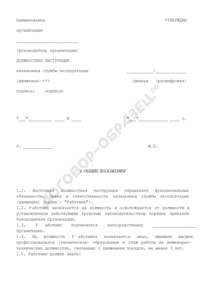 Должностная инструкция начальника службы эксплуатации (движения). Страница 1
