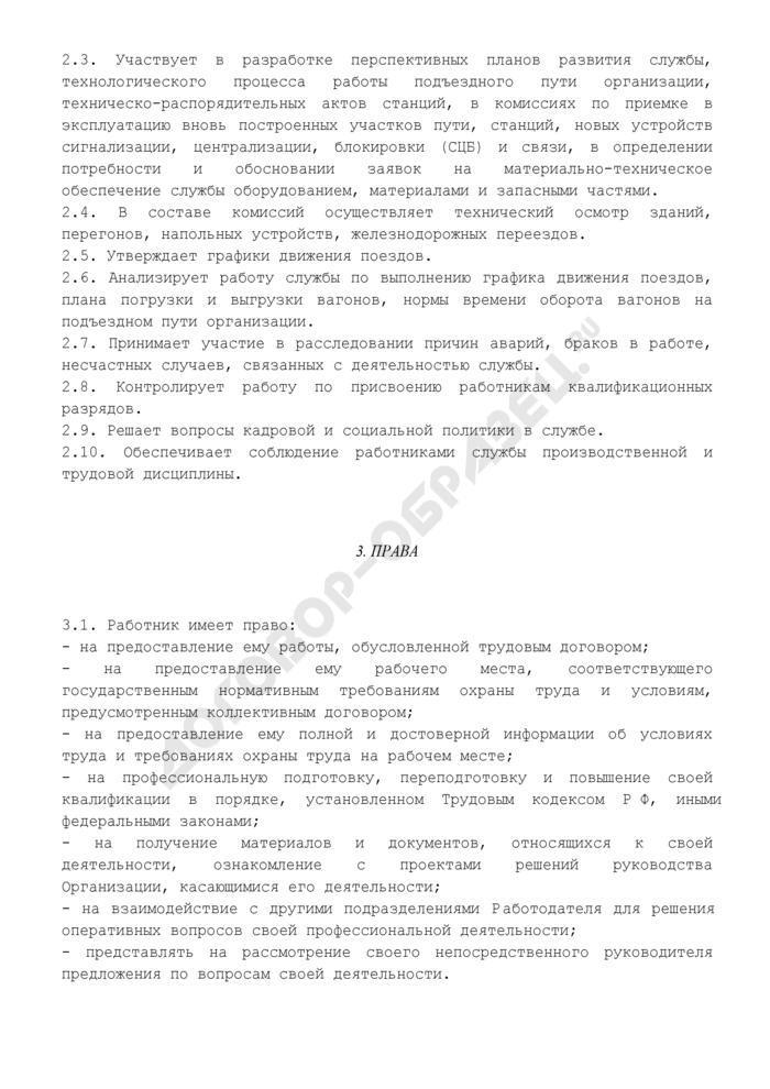 Должностная инструкция начальника службы эксплуатации (движения). Страница 3