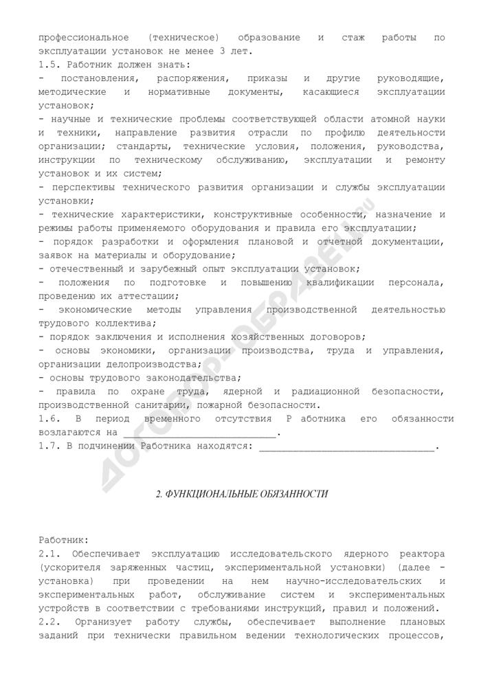 Должностная инструкция начальника службы эксплуатации (заместитель главного инженера) исследовательского ядерного реактора (ускорителя заряженных частиц, экспериментальной установки). Страница 2