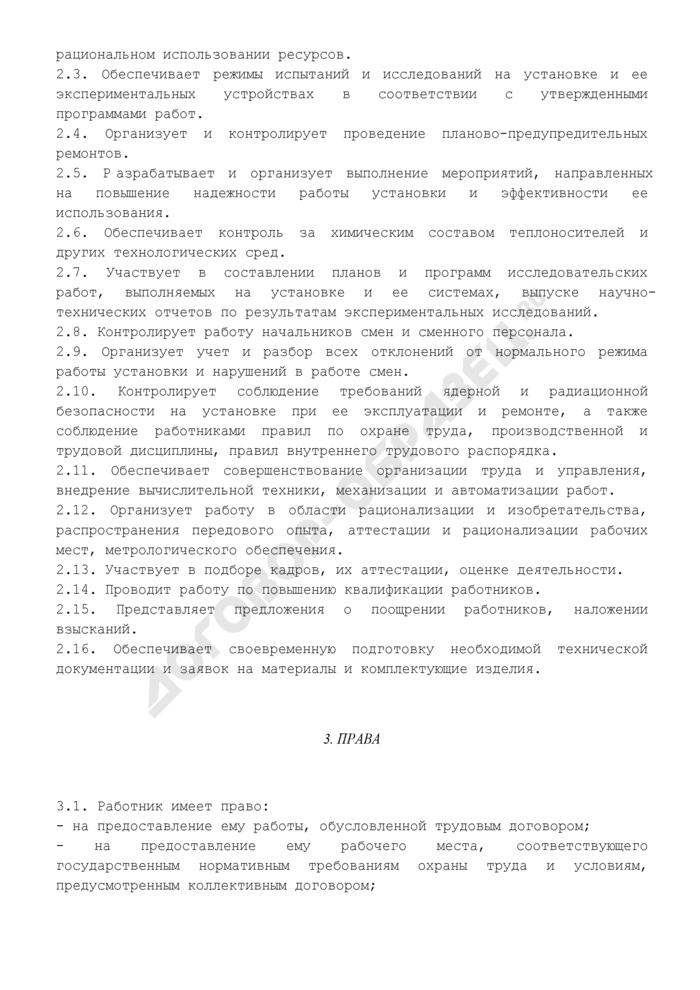 Должностная инструкция начальника службы эксплуатации (заместитель главного инженера) исследовательского ядерного реактора (ускорителя заряженных частиц, экспериментальной установки). Страница 3