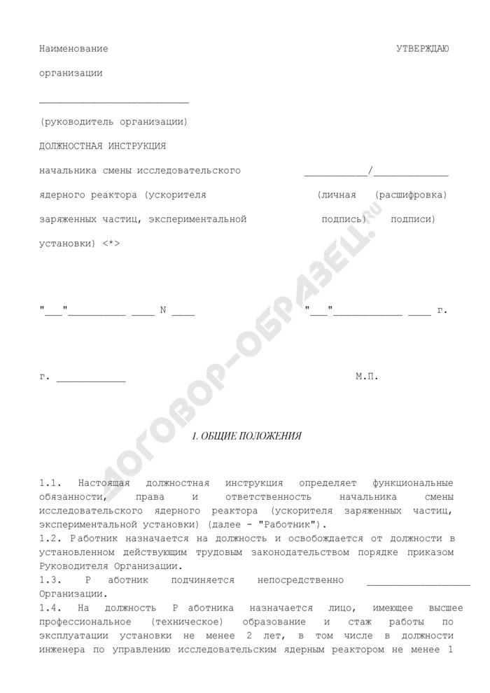 Должностная инструкция начальника смены исследовательского ядерного реактора (ускорителя заряженных частиц, экспериментальной установки). Страница 1