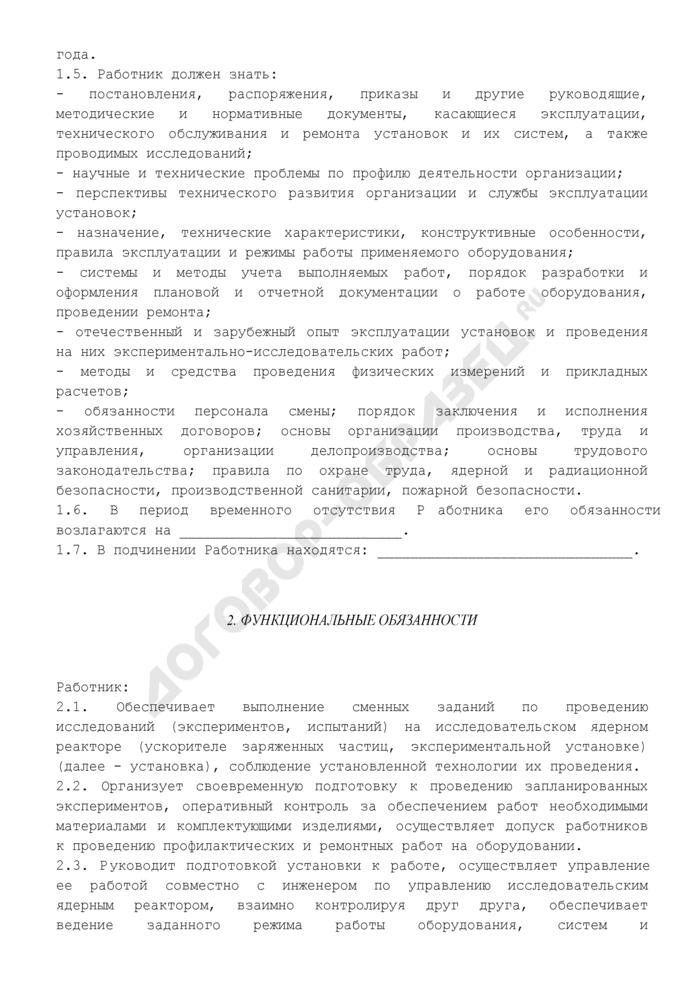 Должностная инструкция начальника смены исследовательского ядерного реактора (ускорителя заряженных частиц, экспериментальной установки). Страница 2