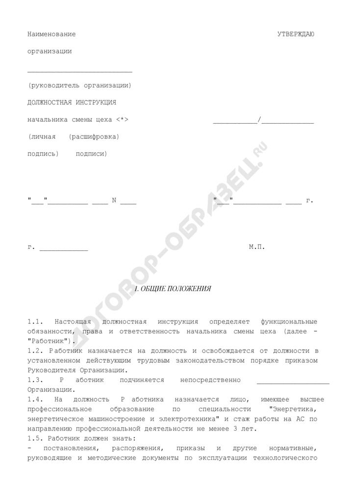 Должностная инструкция начальника смены цеха. Страница 1