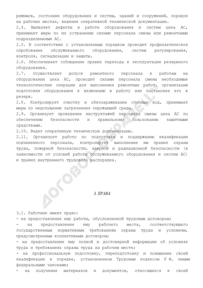 Должностная инструкция начальника смены цеха. Страница 3