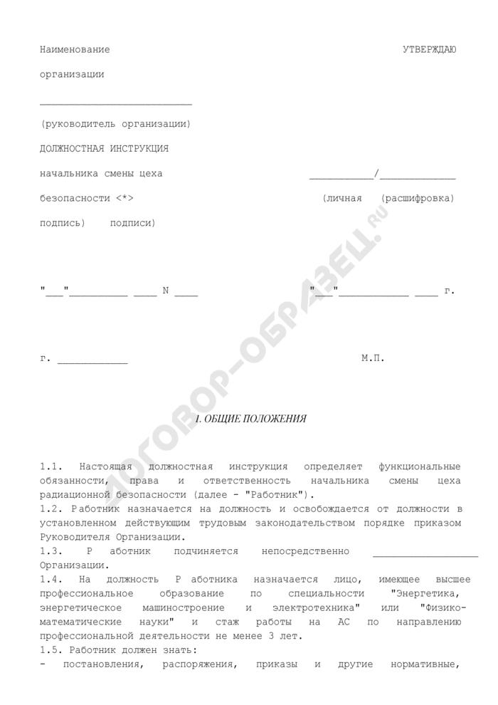 Заместитель Начальника Цеха Инструкция
