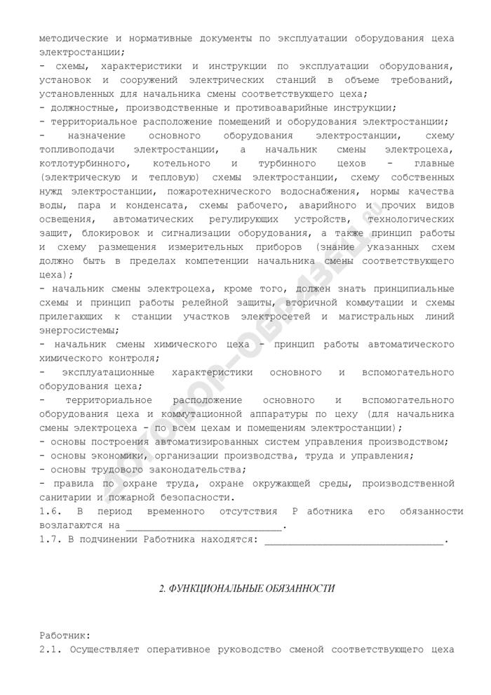 Должностная инструкция начальника смены цеха электростанции. Страница 2