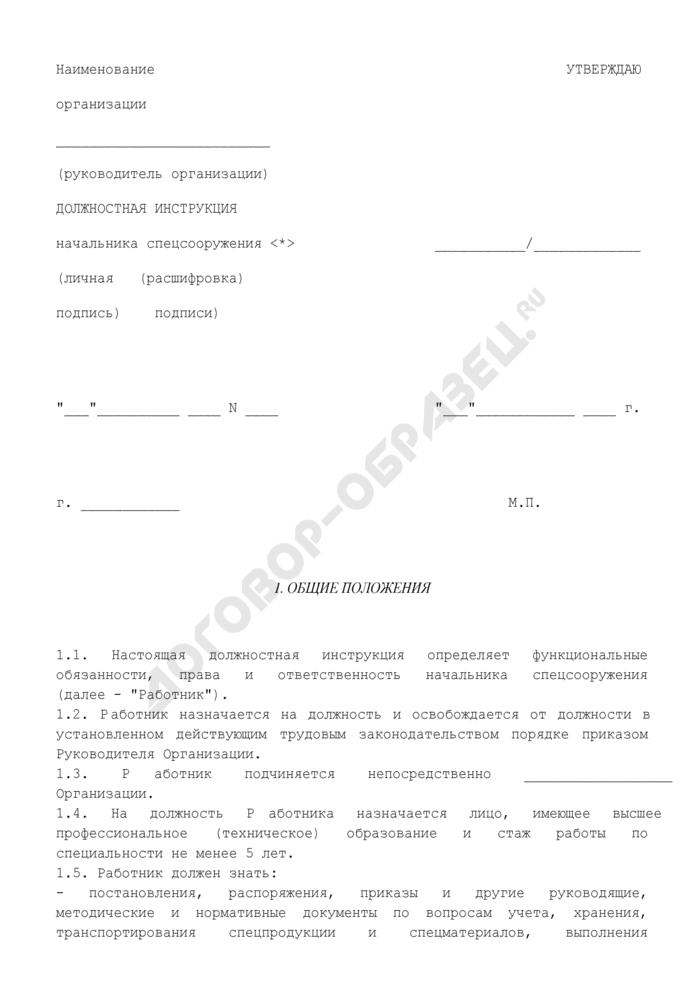 Должностная инструкция начальника спецсооружения. Страница 1