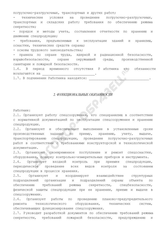 Должностная инструкция начальника спецсооружения. Страница 2