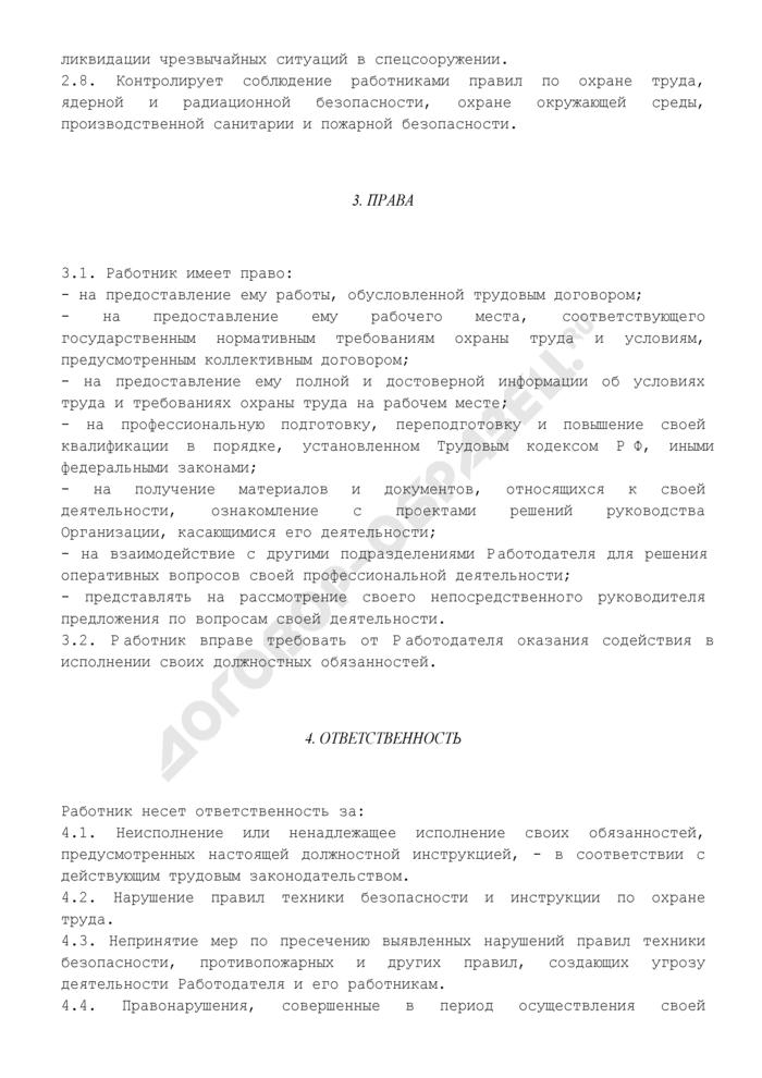 Должностная инструкция начальника спецсооружения. Страница 3