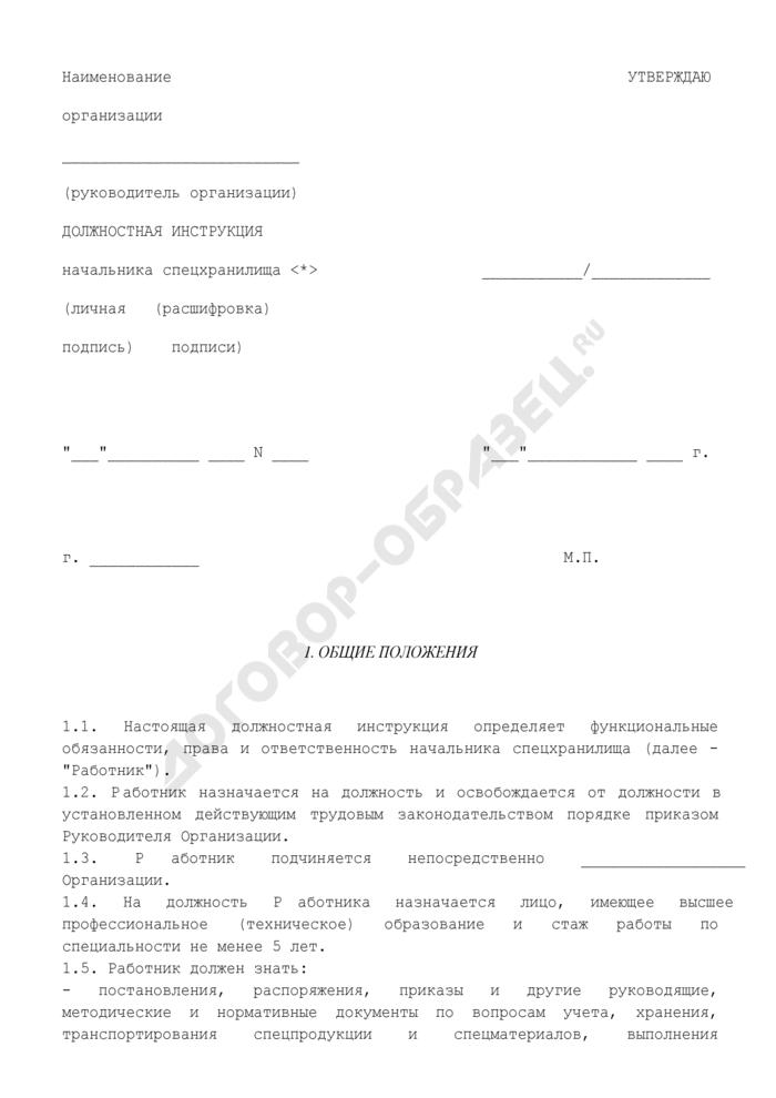 Должностная инструкция начальника спецхранилища. Страница 1