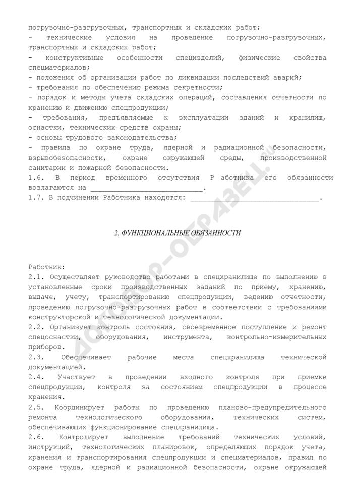 Должностная инструкция начальника спецхранилища. Страница 2