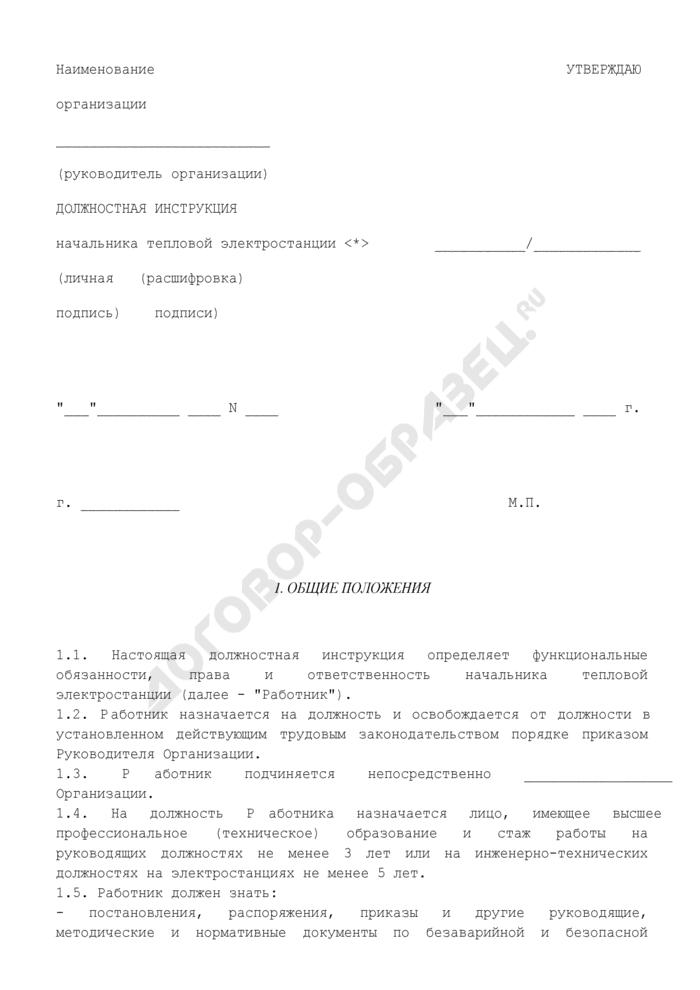 Должностная инструкция начальника тепловой электростанции. Страница 1
