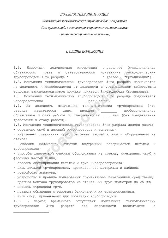 Должностная инструкция монтажника технологических трубопроводов 3-го разряда (для организаций, выполняющих строительные, монтажные и ремонтно-строительные работы). Страница 1