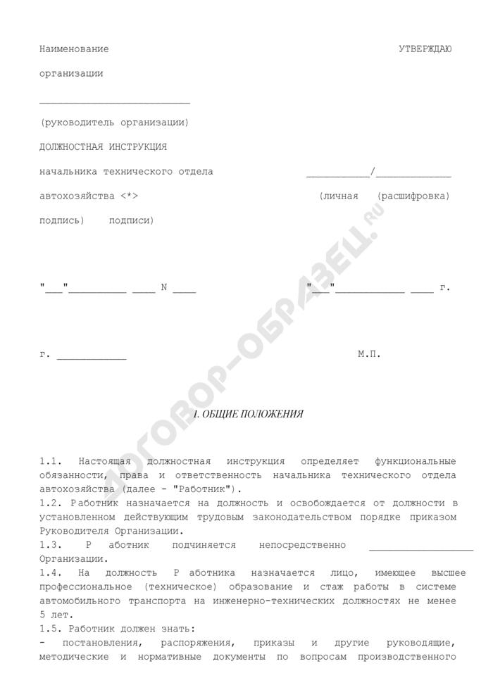Должностная инструкция начальника технического отдела автохозяйства. Страница 1