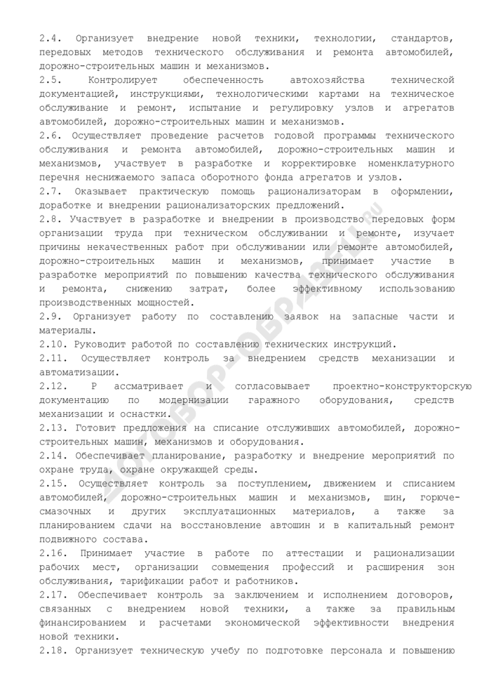 Должностная инструкция начальника технического отдела автохозяйства. Страница 3